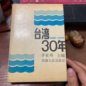 台湾三十年(茅家琦签赠)