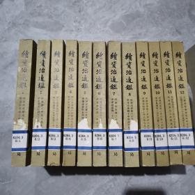 续资治通鉴(全十二册)1979年上海第4次印刷 (馆藏自然旧)