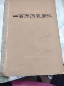 二百年历表简编(1821--2020)