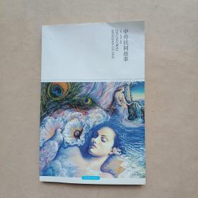 中外民间故事(2011升级版)