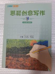 立思辰  大语文 思晨创意写作 一阶(春季)教师用书