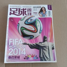 足球周刊611/612 (2014巴西世界杯观战指南) 有海报 球星卡