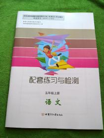 2021秋季新版 配套练习与检测 语文 五5年级 上册 (配人教版)甘肃少年儿童出版社