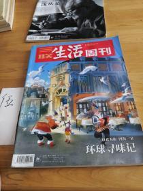 三联生活周刊2019