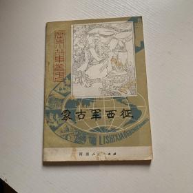 大缺本-蒙古軍西征(歷史小故事叢書)