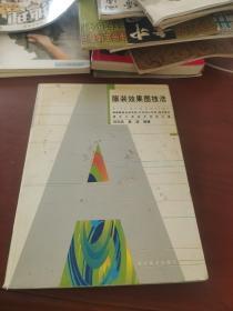 高等教育自学考试(艺术设计专业)指定教材:服装效果图技法