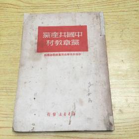 1949年初版:中国共产党党章教材【a--1】