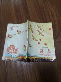 六年制小學課本(試用本)語文  第一冊  品如圖  21號柜