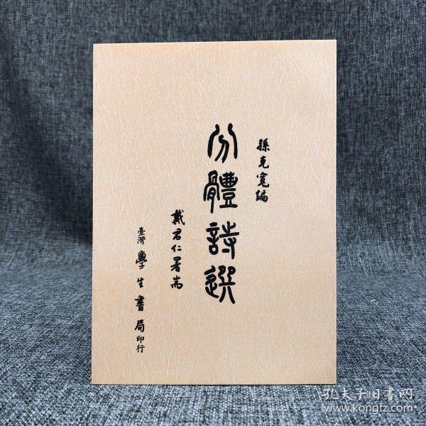 台湾学生书局  孙克宽《分體詩選附:學詩淺說》(锁线胶订)