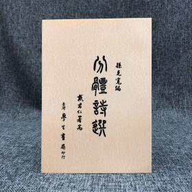台湾学生书局  孙克宽《分体诗选附:学诗浅说》(锁线胶订)