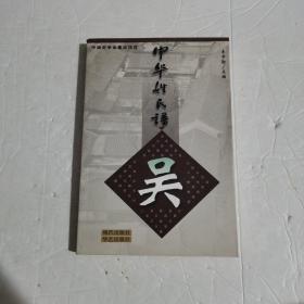 中华姓氏谱.吴