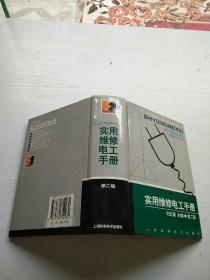 实用维修电工手册
