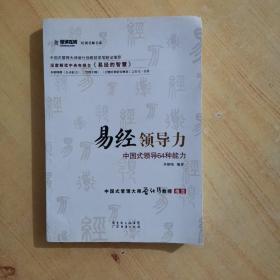 培训名师书系·易经领导力:中国式领导64种能力