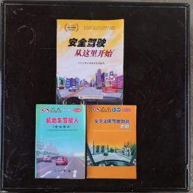 安全驾驶从这里开始(第3版) 机动车驾驶人(考试题库) 安全文明驾驶知识考题