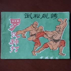 《武松脱铐》罗汉神打 横32开 中国嵩山少林寺 私藏 书品如图