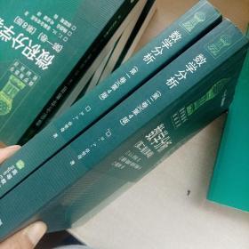数学分析(第一卷)第二卷
