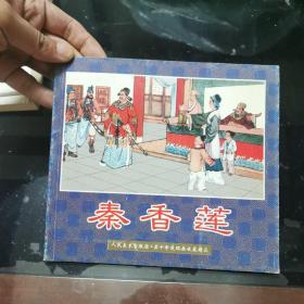 五十年连环画收藏精品:秦香莲连环画(2000年)