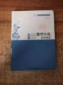 微型小说佳作欣赏:第三卷