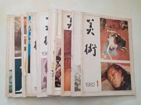 美术杂志 1982年 1--12期
