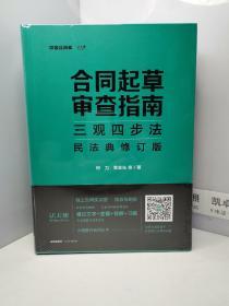合同起草审查指南三观四步法:民法典修订版  【全新未开封】