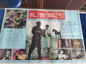 八九十年代,彩色遮幅式故事片《乱世飘丐》电影海报一幅。