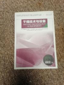 干燥技术与设备 2016年双月刊1