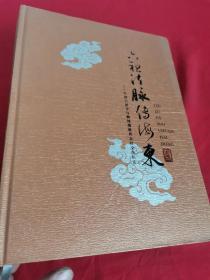 六祖寺:六祖法脉传海东——中国六祖寺与韩国佛教界友好交流纪实 (大16开,精装)