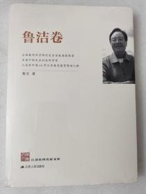 江苏社科名家文库·鲁洁卷