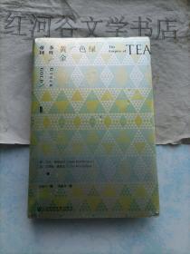 甲骨文丛书--绿色黄金:茶叶帝国