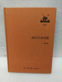 三联经典文库第二辑 战后日本问题 9787108046550