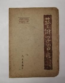 艺术学习法及其他(缘缘堂丛书)