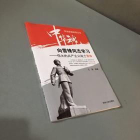 中华魂 · 百部爱过故事丛书:向雷锋同志学习 ——伟大的共产主义战士雷锋