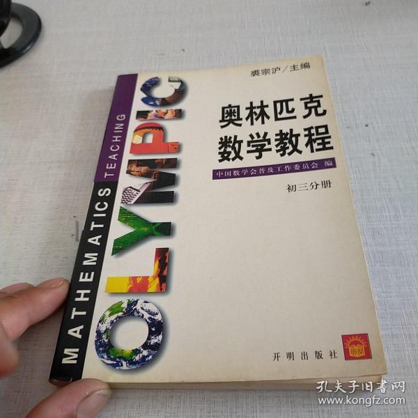 奥林匹克数学教程-初三分册