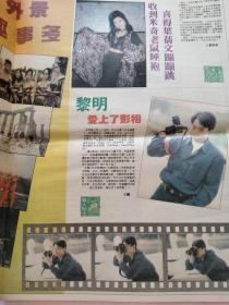 温碧霞彩页90年代报纸一张 8开 黎明 叶倩文 张庭 邝美云