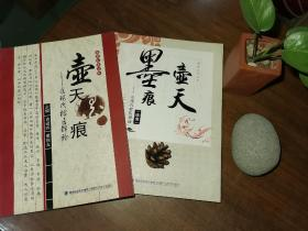 福建文史丛书:壶天墨痕——近现代榕医锦翰+续集(2本合售,全新品好)