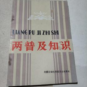 两普及知识 内蒙古计划生育委员会1991年