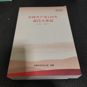 中国共产党100年南昌大事记 (1921~2021 )