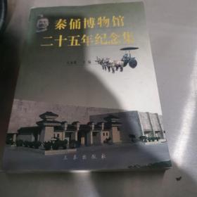 秦俑博物馆二十五年纪念集
