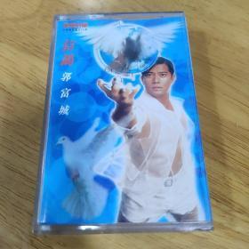 郭富城—信鸽—专辑—正版磁带(店铺)