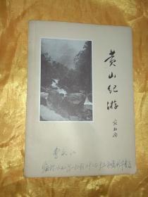 插图本《黄山纪游》【1958年1版1印】