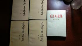 毛泽东选集全五卷(前四卷90年代五卷70年代)