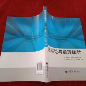 概率论与数理统计(国家工科数学课程教学基地建设教材)