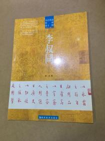 书艺珍品赏析第11辑:李叔同