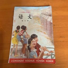 六年级小学课本 语文 第九册
