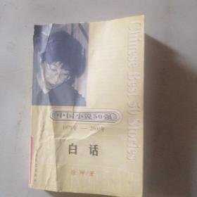 中国小说50强  白话