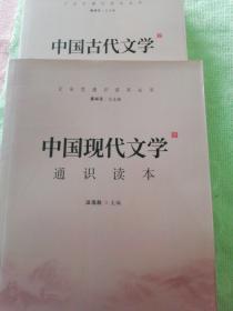 中国现代文学、中国古代文学(通史读本)2册合售