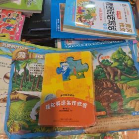 轻松英语名作欣赏(第1级上)(英汉双语读物)(外研社点读书) 五书+1碟