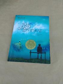 35公斤的希望:国际大奖小说