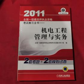 2011全国一级建造师执业资格考试教习全书:机电工程管理与实务