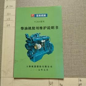 YC6A系列柴油机使用维护说明书